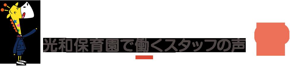 光和保育園で働くスタッフの声 VOICE